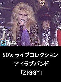 90'S ライブコレクション アイラブバンド「ZIGGY」 のサムネイル画像
