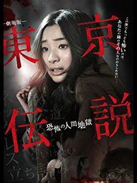 東京伝説 恐怖の人間地獄 のサムネイル画像