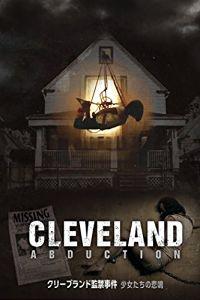 クリーブランド監禁事件 少女たちの悲鳴 のサムネイル画像