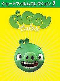 Piggy Tales ショートフィルムコレクション 2 のサムネイル画像