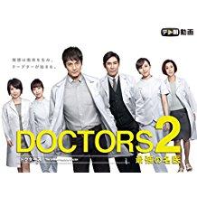 DOCTORS 最強の名医 シーズン2 のサムネイル画像