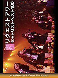 AKB48 リクエストアワー セットリストベスト100 LIVE AT SHIBUYA-AX 2008.01.21-24 DISC:2 のサムネイル画像