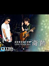 """コブクロ LIVE TOUR 2015 """"奇跡"""" のサムネイル画像"""