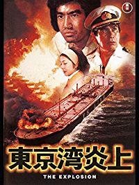 東京湾炎上 のサムネイル画像