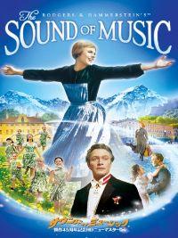 サウンド・オブ・ミュージック のサムネイル画像