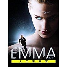 EMMA/エマ 人工警察官 のサムネイル画像
