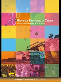 AKB48 東京秋祭り LIVE AT KASAIRINKAIKOEN 2010.10.9-10 2ND PERFORMANCE 2010.10.10 のサムネイル画像