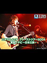 スキマスイッチ ファーストツアー2004 夏雲ノタビ 〜日本公演〜 のサムネイル画像