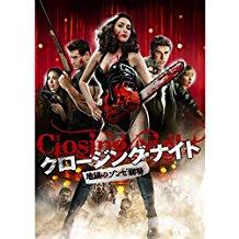 クロージング・ナイト 地獄のゾンビ劇場 のサムネイル画像