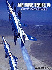 AIR BASE SERIES 10 ブルーインパルス派米全記録 のサムネイル画像
