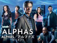 ALPHAS/アルファズ シーズン1 のサムネイル画像