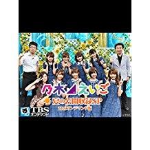 乃木坂46えいご(のぎえいご) 夏の公開収録SP のサムネイル画像