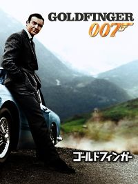 007/ゴールドフィンガー のサムネイル画像