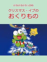 けろけろけろっぴのクリスマス・イブのおくりもの のサムネイル画像