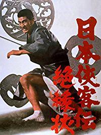 日本侠客伝 絶縁状 のサムネイル画像