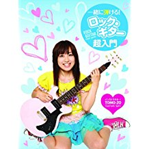 一緒に弾ける!ロック・ギター超入門 のサムネイル画像