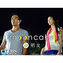 日本・シンガポール共同制作ドラマ「ムーンケーキ」 のサムネイル画像