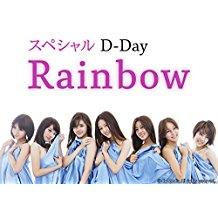 スペシャルD-DAY RAINBOW のサムネイル画像