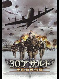 30アサルト 英国特殊部隊 のサムネイル画像