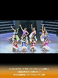 AKB48グループ 冬だ!ライブだ!ごった煮だ!〜遠征出来なかった君たちへ〜 SKE48研究生『アップカミング』公演 のサムネイル画像