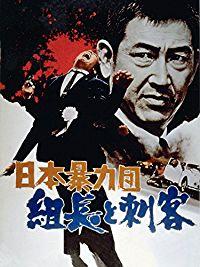 日本暴力団 組長と刺客 のサムネイル画像
