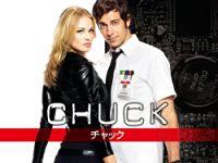 CHUCK/チャック シーズン1 のサムネイル画像