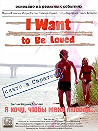 I Want to Be Loved のサムネイル画像