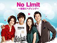 No Limit ~地面にヘディング~ のサムネイル画像