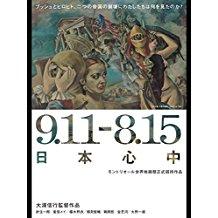 9.11-8.15 日本心中 のサムネイル画像