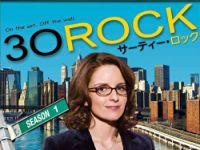 30 ROCK/サーティー・ロック シーズン1 のサムネイル画像