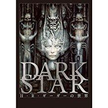 DARK STAR H・R・ギーガーの世界 のサムネイル画像