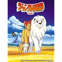 ジャングル大帝 劇場版 (1997) のサムネイル画像