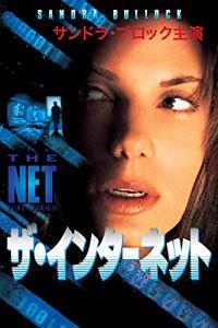 ザ・インターネット のサムネイル画像