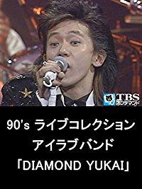 90'S ライブコレクション アイラブバンド「DIAMOND YUKAI」 のサムネイル画像