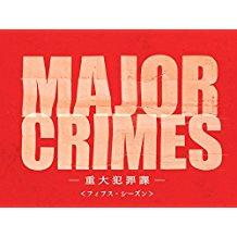 MAJOR CRIMES 〜重大犯罪課 シーズン5 のサムネイル画像