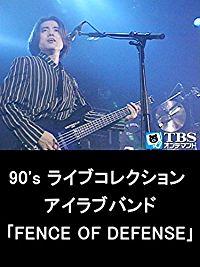 90'S ライブコレクション アイラブバンド「FENCE OF DEFENSE」 のサムネイル画像