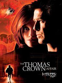 トーマス・クラウン・アフェアー のサムネイル画像