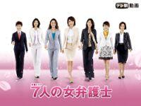 7人の女弁護士 シーズン2 のサムネイル画像