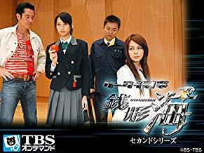 ケータイ刑事 銭形海 セカンドシリーズ のサムネイル画像