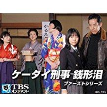 ケータイ刑事 銭形泪 ファーストシリーズ のサムネイル画像