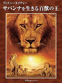ディズニーネイチャー/サバンナを生きる百獣の王 のサムネイル画像