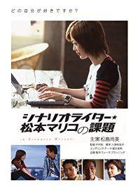シナリオライター★松本マリコの課題 のサムネイル画像