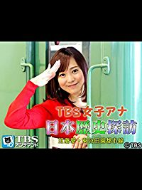TBS女子アナ 日本歴史探訪「江藤愛・東急田園都市線」 のサムネイル画像