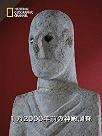 1万2000年前の神殿調査 のサムネイル画像