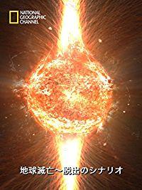 地球滅亡〜脱出のシナリオ のサムネイル画像
