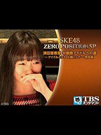 SKE48 ZERO POSITION SP 須田亜香里 中国語アイドルへの道〜アイドルとして 人間として〜完全版 のサムネイル画像