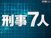 刑事7人 (2016) シーズン2 のサムネイル画像