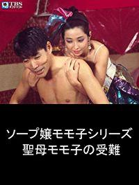 ソープ嬢モモ子シリーズ 聖母モモ子の受難 のサムネイル画像