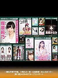 AKB48 41STシングル 選抜総選挙〜順位予想不可能、大荒れの一夜〜&後夜祭〜あとのまつり〜 [第1部]AKB48グループコンサート のサムネイル画像