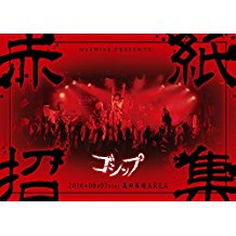 MADWINK.PRESENTS ゴシップ単独公演「赤紙招集」LIVE DVD」(全国版) DISC.2 のサムネイル画像